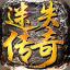 超变迷失传奇三端互通单人版 v7.3 安卓版
