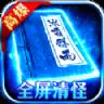 皇图冰雪服传奇 v7.3 安卓版