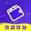 贷款钱包 v1.0.0 安卓版