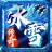 冰雪传奇荣耀版 v4.3 安卓版