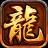莱州传奇 v4.2.1 安卓版
