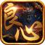 梦玩良心传奇皇图战苍月岛 v1.2.0 安卓版