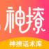 小鹿神撩话术库 v4.5.6 安卓版