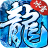 冰雪复古之冰雪 v4.66 安卓版