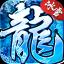 冰雪复古传奇之龙城秘境脚本 v3.88 安卓版