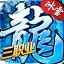 盟重英雄冰雪三职业传奇 v1.80 安卓版