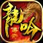 cq100s传奇龙吟虎啸bt版 v5.4.3 安卓版