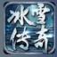 游昕冰雪传奇版本 v4.2.0 安卓版
