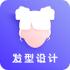 发型DIY v21.4.19 安卓版