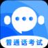 普通话测试题库 v2.0 安卓版