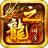 龙之神途三端 v1.76 安卓版