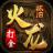 火龙怀旧打金版0 v1.80 安卓版
