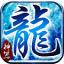 龙城决神器单职业 V3.88 安卓版