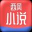 西风小说 V1.0 安卓版