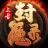 上古封魔录 V1.23.1 安卓版