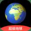 超级地球 V1.0.1 安卓版