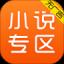 免费小说专区 V3.9.4 安卓版