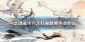 一念逍遥10月20日最新密令是什么 一念逍遥10月20日最新密令