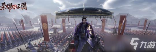 《荣耀新三国》游戏评测_荣耀新三国